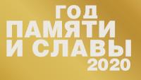 Официальный сайт Года памяти и славы.