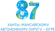 87 Ханты-Мансийскому автономному округу - Югре